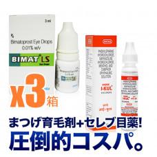 ビマット3箱+充血除去目薬セット