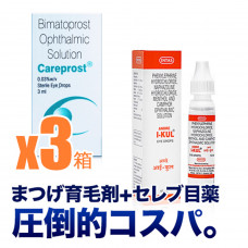 ケアプロスト3箱+充血除去目薬セット