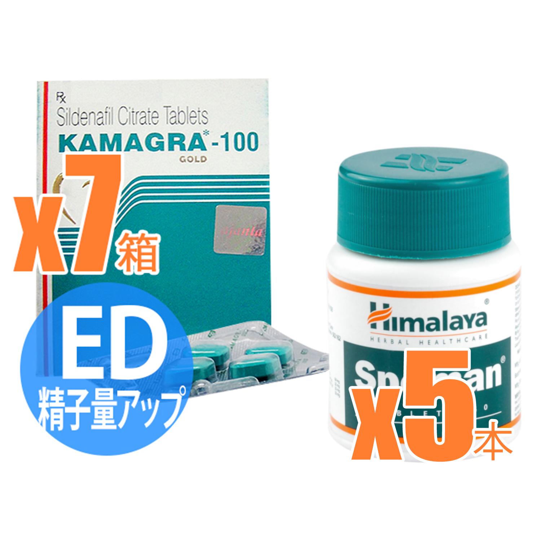 カマグラゴールド7箱+スペマン5箱(ED・精子量アップコンボ)