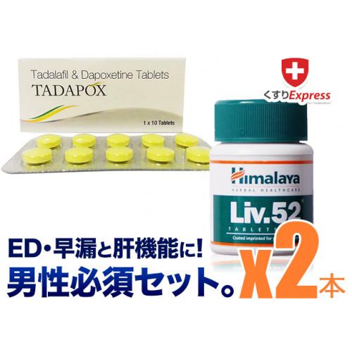 【ED・早漏+肝機能ケア】タダポックス+Liv.52