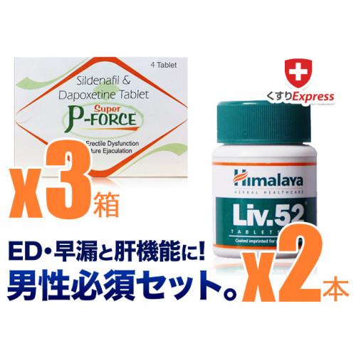 【ED・早漏+肝機能ケア】スーパーPフォース3箱+Liv.52
