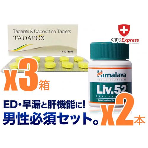 【ED・早漏+肝機能ケア】タダポックス3箱+Liv.52