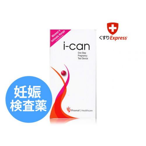 【20%オフ】妊娠検査薬アイキャン(i-can)