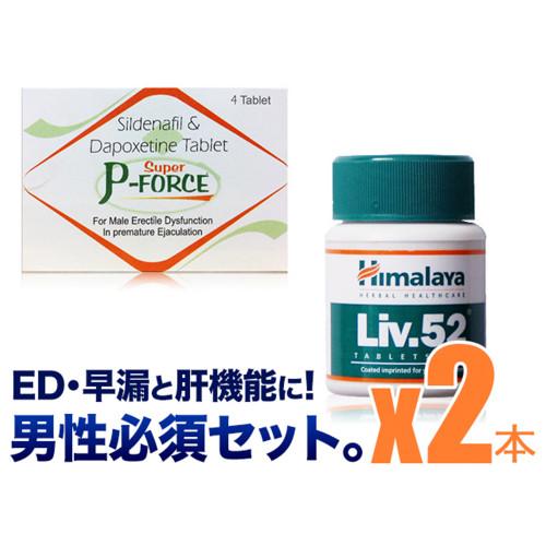 【ED・早漏+肝機能ケア】スーパーPフォース+Liv.52