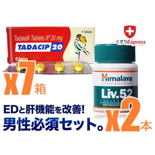 【ED+肝機能ケア】タダシップ7箱+Liv.52