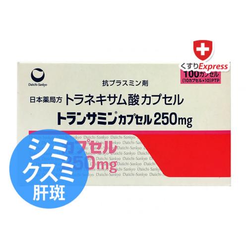 トランサミン250mg(トラネキサム酸)