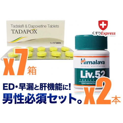 【ED・早漏+肝機能ケア】タダポックス7箱+Liv.52