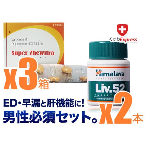 【ED・早漏+肝機能ケア】スーパージェビトラ3箱+Liv.52