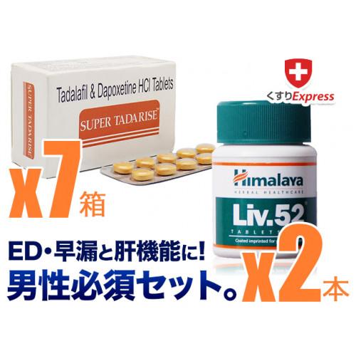【ED・早漏+肝機能ケア】スーパータダライズ7箱+Liv.52