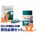 【ED+肝機能ケア】カマグラゴールド 7箱+Liv.52