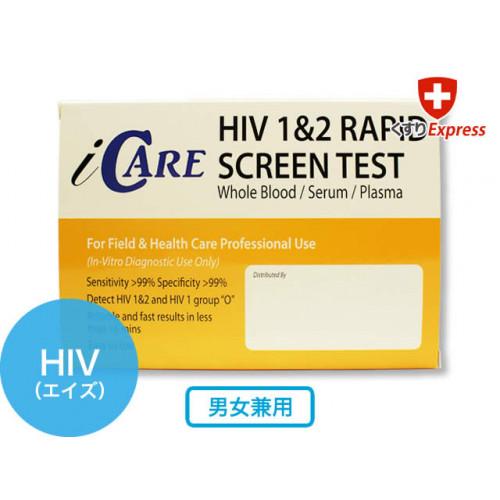【在庫切れ】HIV/エイズ検査キット