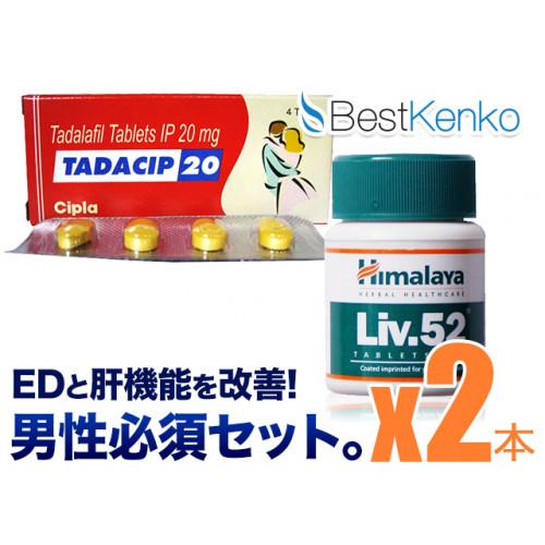 【ED+肝機能ケア】タダシップ+Liv.52
