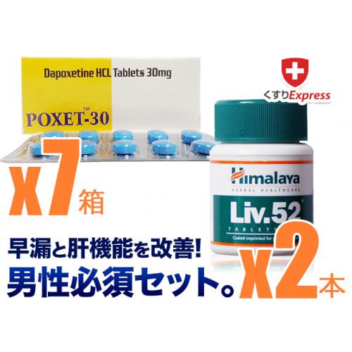 【早漏+肝機能ケア】ポゼット7箱+Liv.52