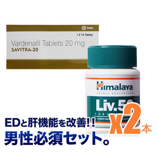 【ED+肝機能ケア】サビトラ+Liv.52