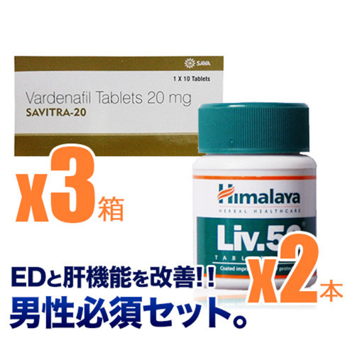 【ED+肝機能ケア】サビトラ3箱+Liv.52