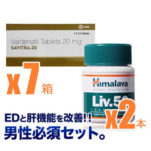 【ED+肝機能ケア】サビトラ7箱+Liv.52
