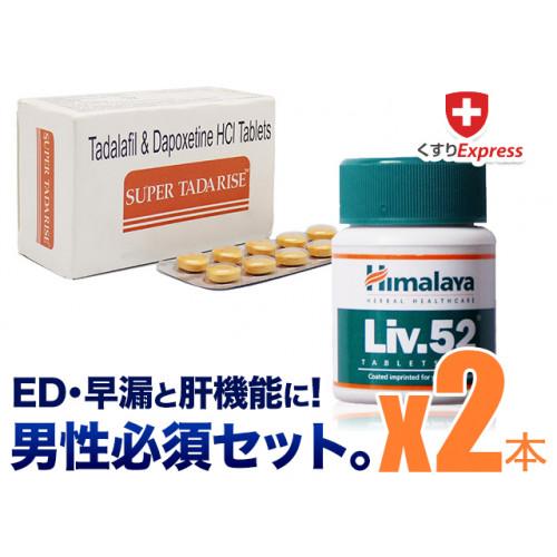 【ED・早漏+肝機能ケア】スーパータダライズ+Liv.52