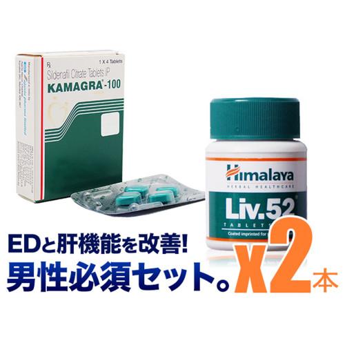 【ED+肝機能ケア】カマグラゴールド+Liv.52
