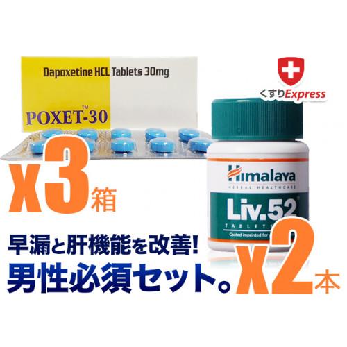 【早漏+肝機能ケア】ポゼット3箱+Liv.52