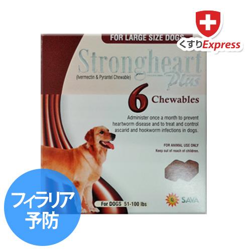 ストロングハート・チュアブル(大型犬用)