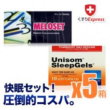 快眠セット(ユニソム・スリープジェル50粒+メラトニン)