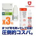 ルミガンジェネリック3箱+充血除去目薬セット