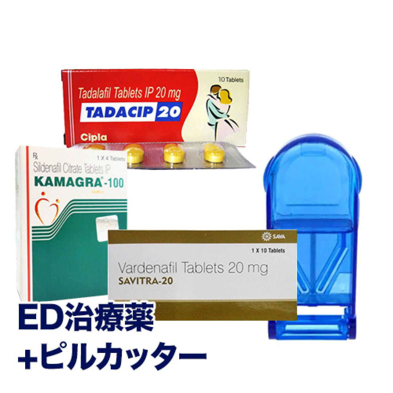 ジェネリックED治療薬3種+ピルカッター