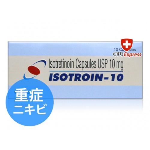イソトロイン10mg(40%セール)