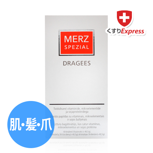 Merz Spezial Dragees(糖衣錠)