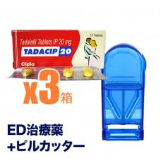 タダシップ3箱+ピルカッター