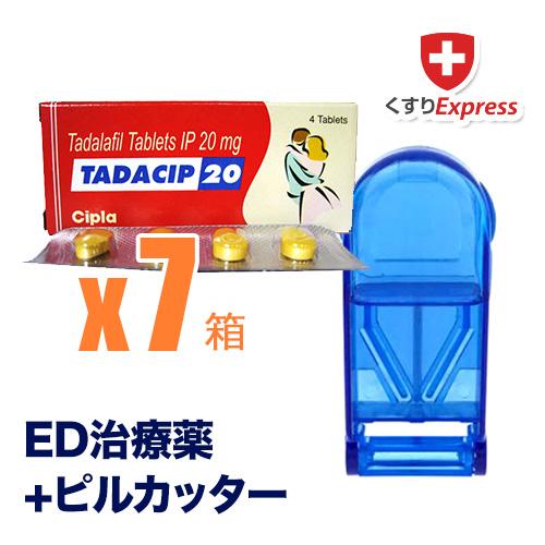 タダシップ7箱+ピルカッター