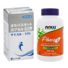 【脂質&糖質オフセット】ゼニカルジェネリック+フェーズ2(糖質ブロッカー)