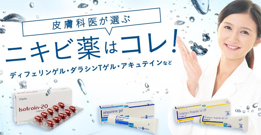 皮膚科医が選ぶニキビ薬