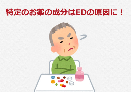 薬剤性ED
