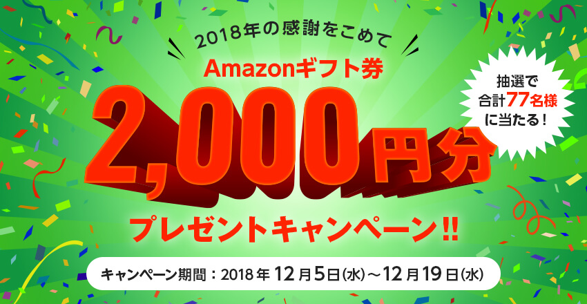 Amazonギフト券2,000円プレゼント!