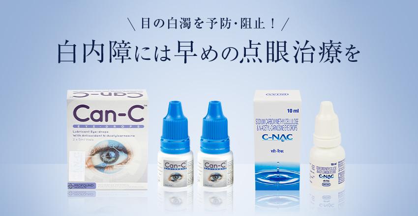 白内障点眼薬キャンC、シーナック通販